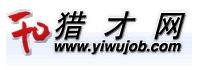 义乌人才,义乌免费人才网{义乌招聘求职猎才网}-YIWUJOB.COM