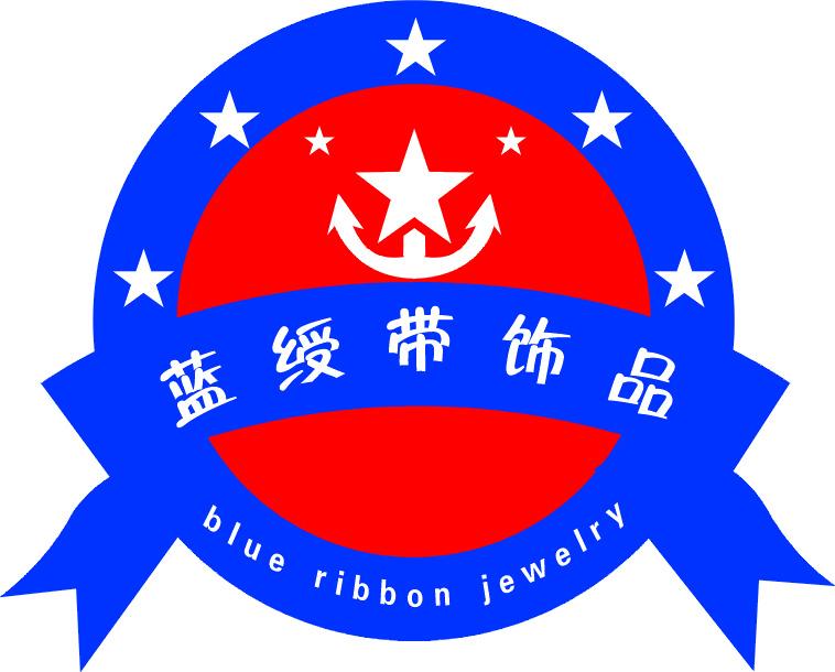 义乌市蓝绶带饰品商行
