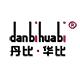 义乌市丹比华比网络科技有限公司