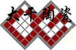东阳市大干陶瓷有限公司