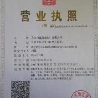 义乌市晶途贸易有限公司