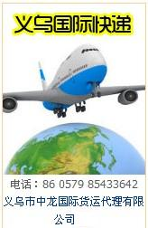 义乌市中龙国际货运代理有限公司