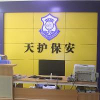 义乌市天护保安服务有限公司
