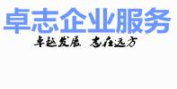 义乌市卓志企业咨询管理有限公司