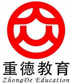 义乌市重德教育培训机构