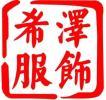 浙江希泽服饰有限公司
