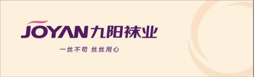 诸暨市九阳袜业有限公司