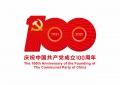 """""""党在我心中""""庆祝中国共产党成立100周年主题"""