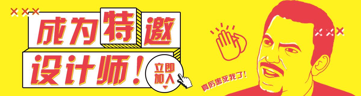 首页底部春节广告